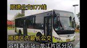 [pov—15](重制作)顺德公交377线 顺德区内最长线