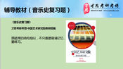 中国艺术研究院中国古代音乐史考研导师及联系方式介绍