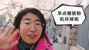 不知道算不算vlog。清华大学迷你马拉松跑+给小可爱寄上次说的杂志