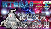 【宝可梦·剑盾】弱丁鱼队2.0版,彷徨夜灵黑雾的妙用——S3双打15
