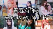 青春有你2 你想pick谁?|who is your girl 许杨玉琢 ver.