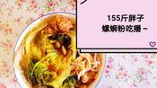 【螺蛳粉】155斤胖子螺蛳粉制作吃播~