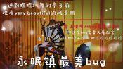 〖永眠镇最美bug〗想进栅栏看蝶蝶跳舞嘛pwq