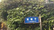 【就是大笔哥/重庆+成都】上午成都宽窄巷游玩+下午奔波去重庆+晚上吃重庆小吃