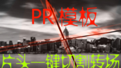 【PR模板】视频片头一键切割酷炫转场模板免费分享 附使用说明+模板链接 希望你喜欢