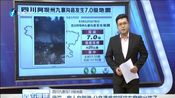 四川九寨沟7.0级地震:武汉一家人自驾游 父亲遇难前砸碎车窗推出孩子