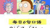 【英语口语】每日6句口语 《Rick And Morty》Day1
