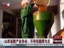 山西省醋产业协会:不存在醋精勾兑 [东方午新闻]