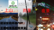 夜景 雨景 上山三倍的快乐![超尴尬的环线系列POV#1]淄博博山公交50路东线环行(博山客运站)全程前方展望8倍速快放POV