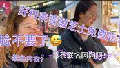 【阿象赞的沙雕姐妹vlog】大学生|日常|迷惑行为|当代贫苦贫困大学生如何吃到不要钱的免费喜茶联名雪融芝士?北京好利来19年年末活动!穿紫色衣服就能领!冲冲冲!