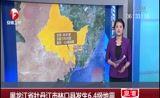 黑龙江省牡丹江市林口县发生6.4级地震