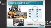 MBA提前面试群面 无领导小组讨论现场模拟 武汉大学MBA 华中科技大学MBA 林晨陪你考研
