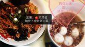 吃播【加号】巧克力汤圆,酸菜白肉,紫薯,番茄炒菜,豆浆,火龙果