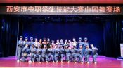 [西安市2019中专职业学校技能大赛]终于比完了 可以删掉手机里的儿歌谱子舞蹈伴奏剧目视频儿童画故事还有教案说课稿了!