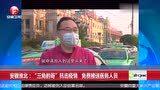 """安徽淮北""""三免的哥""""抗击疫情免费接送医务人员"""