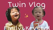 vlog#29Twin Vlog With Emily Part1|同屏和我们过一天|Emily|krystal c