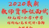 2020教师资格证面试结构化+答辩+试讲a。幼儿园小学初中高中语文数学英语政治信息技术历史地理生物物理化学美术。江苏广东云南四川贵州广西北京天津河北河南上海安徽