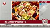 全国7月份餐饮收入同比增近一成