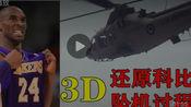 《科比去世》3D还原科比意外坠机过程!