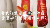 【老式门禁电话大改造!】只需红色金色,翻新为宫里的门禁电话!(^O^)衔环兽门环(づ ●─● )づ 开门的仪式感( . )