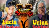 【街霸5】高玩网战——Majorboy(露西亚) VS Tokido(尤里安)