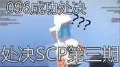 当你尝试在MC中处决那些强大的SCP(第三期)简介含MOD下载地址