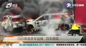 【浙江衢州】G60高速多车追尾 四车烧毁(范大姐帮忙 2019年12月31日)