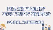 """【公考真题   只听圣儒版讲解】警报:这道""""申论真题""""不知道""""新时代""""的内涵,必定是低分,认命吧!"""