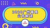 2020广州番禺区招聘教师编制122人公告解读+备考指导