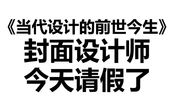 「当代设计的前世今生」02 以前的设计风格都是皇帝说了算 - 设计师如何寻找设计的意义 独立工业设计师的日常学习 2019 / 11 / 12