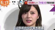 【乃木坂46】20200107『白石麻衣卒業発表』