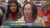 《新闻坊》3·15维权系列特别报道:金仕堡加盟店疑关门 千万预付款无处讨