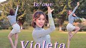 【阿嘻】Violeta-iz*one 单人short.ver 今后请继续加油????