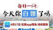 ios优质限免app 4月17号#14款限免 11款高分降价游戏app 限时下载