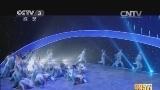 [舞蹈世界]舞蹈《春涌》 表演:河南许昌学院