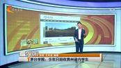 茅台学院:今年只招收贵州省内学生