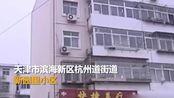 【天津】小区内出现大片垃圾 无人清理