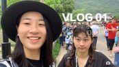 [VLOG 01]桂林旅游混剪+记录完美迷路的过程+喝茶