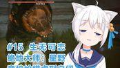 #15【剪辑】绝地大师竟被蛤蟆虐的到自闭,星野Hoshino