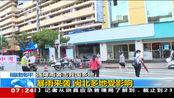 福建南平:暴雨来袭 闽北多地受影响