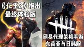 【PS4每日情报】《仁王2》最终体验版推出+网易代理《黎明杀机》手游