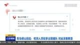 青岛:外籍人员在检测核酸时插队还出言不逊