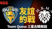 【COC乌龟466】Team Queso友谊约战M.K.M.A三星合辑 (蝙蝠龙球/双王狗球/跳跳雪怪)