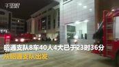 【云南】宜宾市长宁县发生6.0级地震 昭通消防跨省支援