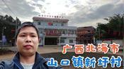 广西北海市农村,村里有超市、加油站、饭店、银行样样有,穷吗?