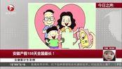 安徽产假158天全国最长!