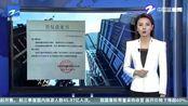 西安一开发商办假国土证建售341套房 多名公职人员被处理