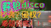 【抄袭回应】公道自在人心!老舅回应野狼disco抄袭:尊重版权,并且提供完整证据,奉陪到底!!