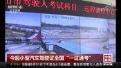 """[中国新闻]今起小型汽车驾驶证全国""""一证通考"""""""