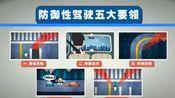 【ppt动画制作】5个防御性驾驶技巧,你get到了吗?